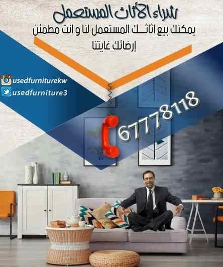 رقم احد يشتري اثاث مستعمل 67778118|شركة شراء الاثاث المستعمل في الكويت|نشتر اثاث مستعمل
