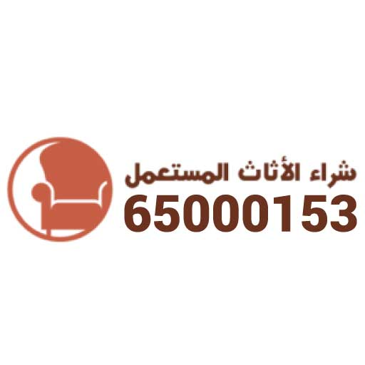 شراء أثاث مستعمل الكويت 67778118|أثاث مستعمل الكويت|نشتري أثاث مستعمل