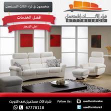 ارقام محلات شراء اثاث مستعمل فى الكويت
