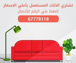 شركة ابو خالد لـ شراء الاثاث المستعمل في الكويت|شراء اثاث مستعمل في الكويت|نشتري اثاث مستعمل بالكويت