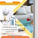 شركات شراء اثاث مستعمل بالكويت 67778118|شراء اثاث مستعمل الكويت 67778118