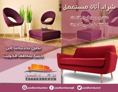 شراء عفش الكويت