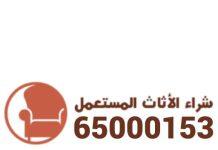 شراء عفش مستعمل في الكويت