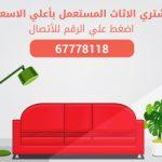 شراء اثاث مستعمل الكويت 67778118