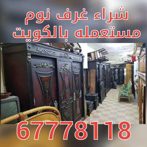 شراء غرف نوم مستعمله بالكويت