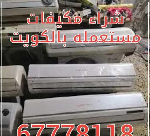 شراء مكيفات مستعمله بالكويت
